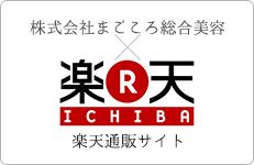 株式会社まごころ総合美容 楽天通販サイト