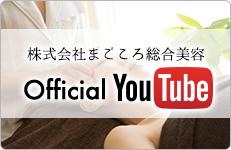株式会社まごころ総合美容 オフィシャルYouTUBE